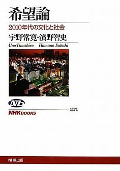 希望論―2010年代の文化と社会-NHKブックス-No-1171   著:宇野常寛