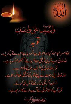 Beshak !! Bhut hee Pyare alfaaz. Wasif Ali Wasif