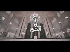 فيلم إحسان من الحرم