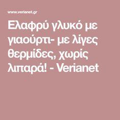 Ελαφρύ γλυκό με γιαούρτι- με λίγες θερμίδες, χωρίς λιπαρά! - Verianet