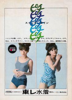 加賀まりこ Kaga Mariko: Toyo Rayon ad. 1964