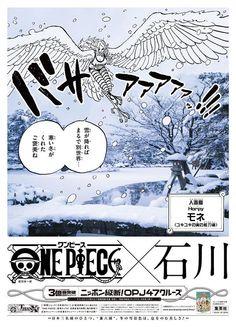 モネ「雪が降ればまるで別世界…寒い冬がくれたご褒美ね」 日本三名園のひとつ、兼六園。冬の雪景色は、息をのむ美しさ!