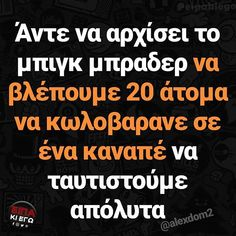Greek Quotes, Funny Quotes, Jokes, Humor, Street, Funny Things, Funny Phrases, Husky Jokes, Humour