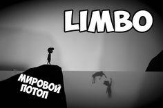 Limbo - Мировой потоп №3