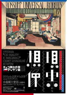現実から想像へ—チェコ舞台衣装デッサン画展(展覧会)/Flyer/2010