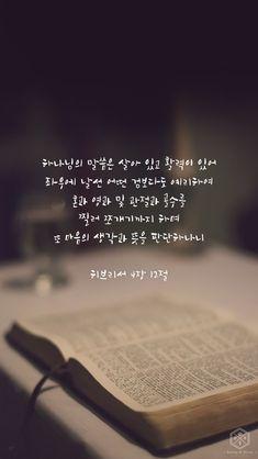하나님의 말씀은 살아 있고 활력이 있어 좌우에 날선 어떤 검보다도 예리하여 혼과 영과 및 관절과 골수를 ... Bible Words, Bible Quotes, Bible Verses, Korean Letters, Korean Quotes, Bible Verse Wall Art, My Lord, Bible Lessons, Gods Love