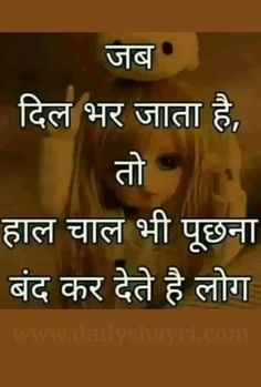 Real Life Love Quotes, Love Breakup Quotes, Love Pain Quotes, Sad Life Quotes, First Love Quotes, Remember Quotes, Hindi Quotes On Life, Funny True Quotes, Love Quotes For Her