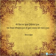 24 ideas beautiful quotes poetry in hindi for 2019 Poetry Hindi, Poetry Quotes, Hindi Quotes, Qoutes, Shyari Quotes, Desi Quotes, Quotations, Best Friend Quotes Funny, Sad Love Quotes