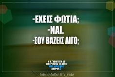 Image Funny Greek Quotes, Funny Quotes, Big Words, Clever Quotes, Just For Laughs, Funny Moments, Funny Images, Laugh Out Loud, Slogan