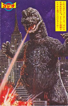 GODZILLA attacks New York from the DESTROY ALL MONSTERS sonorama book.