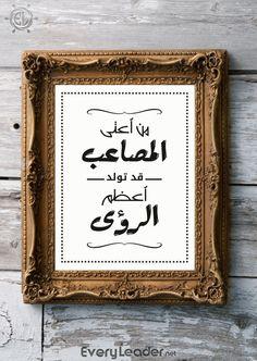 من أعتى المصاعب قد تولد أعظم الرؤى |  صور تحفيزية اكثر على http://everyleader.net/inspirational-leadership-posters