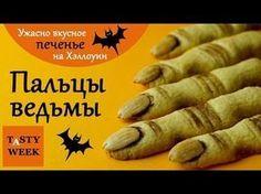 Идеи для Хэллоуина: рецепт печенья Пальцы ведьмы - YouTube
