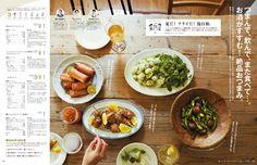 簡単! 夏のおうちごはん。154レシピ - anan No. 1958 | アンアン (anan) マガジンワールド