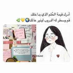 Vie Motivation, Study Motivation Quotes, Study Quotes, Life Quotes, Beautiful Arabic Words, Arabic Love Quotes, Book Qoutes, Words Quotes, Medical Quotes