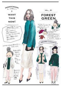 イラストレーター oookickooo(キック)こと きくちあつこが今、気になるファッションアイテムを切り取る連載コーナーです。今週のテーマは「Forest-green」。