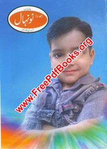 Hamdard Naunehal February 2015 Free Download in PDF. Hamdard Naunehal February 2015 ebook Read online in PDF Format. Very famous magazine in Pakistan.