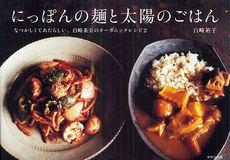 にっぽんの麺と太陽のごはん なつかしくてあたらしい、白崎茶会のオーガニックレシピ2