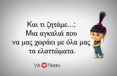 Πως σε παίρνει αγκαλιά ;Τι σημαίνει αυτό για εσάς!! Greek Love Quotes, Funny Greek Quotes, Funny Quotes, Sex Quotes, Jokes Quotes, True Quotes, We Love Minions, Flirty Quotes For Him, Funny Statuses