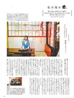 バンタンデザイン研究所卒業生で、ジュエリーデザイナーの安野ともこさんのインタビュー記事が掲載されました。大人のおしゃれ手帖 '16年3月号