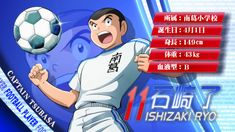 Ishizaki Ryo 2018 Captain Tsubasa, Boys Who, Football Players, Cartoon Network, Dragon Ball Z, Toms, Japanese, Anime, Fictional Characters