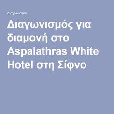 Διαγωνισμός για διαμονή στo Aspalathras White Hotel στη Σίφνο