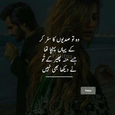 Cute Relationship Goals, Cute Relationships, Poetry Quotes In Urdu, Mehndi Art Designs, Still Waiting, Deep Thoughts, Facts, Feelings, Wisdom
