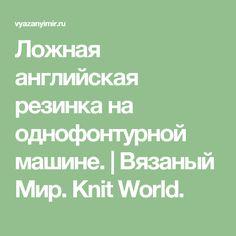 Ложная английская резинка на однофонтурной машине. | Вязаный Мир. Knit World.
