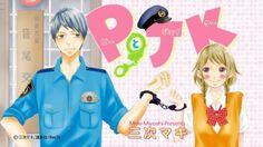 本作は、コミック累計発行部数260万部を突破し、現在も講談社が発行する「別冊フレンド」で連載中の三次マキ原作の人気少女漫画。女子高生のカコと、警察官の功太が繰り広げるラブコメディで、今までなかった女子高生と警察官の恋愛という異色の年の差カップルによるピュアなラブストーリーという設定が、多くの読者の心を掴んでいる人気作です。
