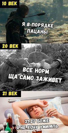 #картинки Юмор и и забавные картинки из социальных сетей. Funny Relatable Memes, Funny Jokes, Hello Memes, Russian Humor, Friend Memes, Stupid Memes, Man Humor, Laughter, Comedy