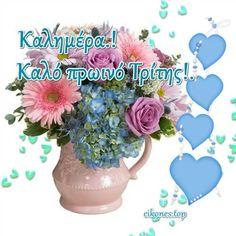 Καλή και χαρούμενη Τρίτη για όλους με Εικόνες Τοπ! - eikones top Good Morning, Planter Pots, Greek, Photos, Buen Dia, Pictures, Bonjour, Good Morning Wishes, Greece