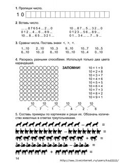 15 (516x700, 209Kb) Education, Words, Addition And Subtraction, Kids Learning, Numbers, Onderwijs, Learning, Horse