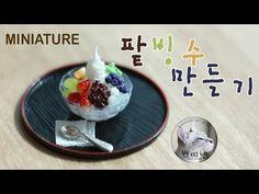 미니어쳐 팥빙수 만들기/miniature Korean red bean Ice Sorbet/氷あずき - YouTube