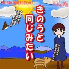 きょう(20日)の天気は「カラッと晴れ」。晴れたり曇ったりで、とくに朝晩は雲が出やすいものの、雨は降らない見込み。昼間は乾いた秋晴れになりそう。日中の最高気温はきのうと大体同じで、飯田で24度の予想。