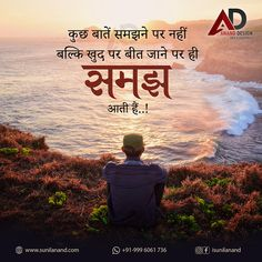 कुछ बातें समझने पर नहीं बल्कि खुद पर बीत जाने पर ही समझ आती हैं..!  #positivequotes #successlife #lifemotivationquotes #lifequotes #DailyMotivation #SuccessQuotes #AloneQuotes #TrueQuotes #motivation Friendship Quotes Images, Hindi Quotes Images, Life Quotes Pictures, Good Thoughts Quotes, Good Life Quotes, Attitude Quotes, Reality Of Life Quotes, Happy Good Morning Quotes, Remember Quotes
