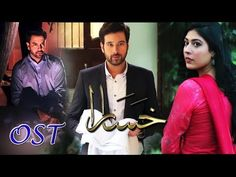 Here is the beautiful OST of drama serial Khasara ❤❤ The story of featuring and others about . Pakistani Songs, Pakistani Dramas, Mikaal Zulfiqar, Drama Songs, Rahat Fateh Ali Khan, Ayeza Khan, Video Source, Mp3 Song Download, News Songs