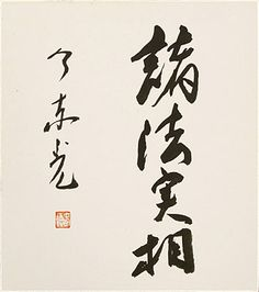 Calligraphy by KON Toko (1898-1977), Japanese author, plotician and monk. 今 東光