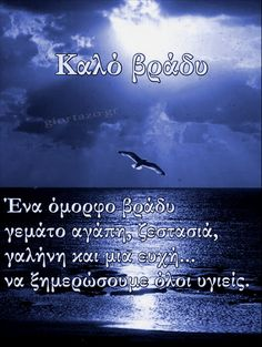 Good Night Wishes, Good Morning Good Night, Greek Quotes, Words, Cardboard Boxes, Pll, Emoji, Greece, Places