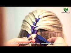 Ribboned French Braid: Full disclosure: this tutorial is in Russian, but you'll be able to pick up how they create this unique look just by watching. Plus, if you learn a little bit of Russian along the way, that never hurts. Ribbon Hairstyle, Ribbon Braids, Little Girl Hairstyles, Pretty Hairstyles, Braided Hairstyles, Coiffure Hair, Softball Hairstyles, Natural Hair Styles, Long Hair Styles