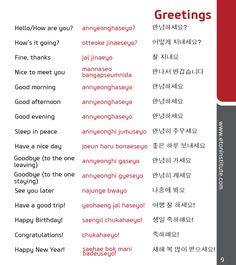 Learn how to greet in the Korean language. Tip: Use the transliteration (in red) to perfect your pronunciation.