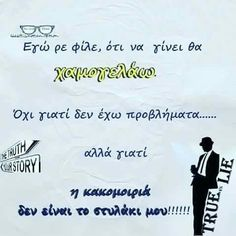 Greek Quotes, Lol, Humor, Memes, Funny, Smile, So True, Laughing So Hard, Humour