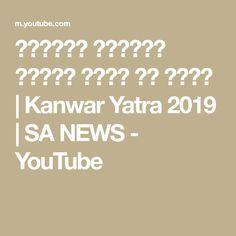 कांवड़ यात्रा पुण्य कर्म है पाप? | Kanwar Yatra 2019 | SA NEWS - YouTube Sa News, News Channels, Social Media, Youtube, Den, Youtubers, Social Media Tips, Youtube Movies, Social Networks