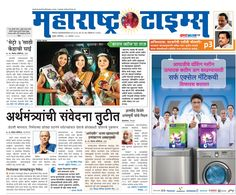 Neha Pednekar - Shravan Queen 2014 Winner on the front page of Maharashtra Times