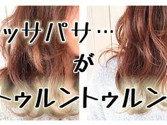 パッサパサでカッサカサ…トレンドの濡れ髪を手に入れるならコ...