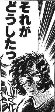 それかどうしたっ #レス画像 #comics #manga #否定 #島本和彦