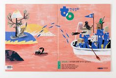 'A Great Voyage to the Cat Island' - Cover for September 2013 issue of Korean Film Magazine