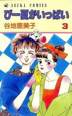 A Comics, Shoujo, Ronald Mcdonald, Fictional Characters, Fantasy Characters