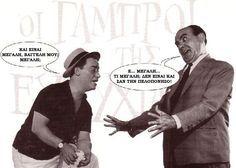 Οι γαμπροί της Ευτυχίας Greek Memes, Funny Greek, Actor Studio, Comedy, Funny Quotes, Hilarious, Cinema, Jokes, Lol