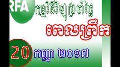 RFA Khmer Radio,20 September 2017 Morning https://youtu.be/lrMgiWSNvNI
