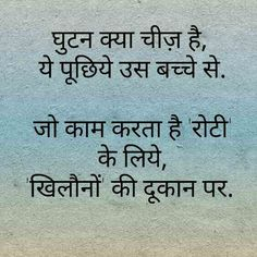 Hindi Quotes Images, Life Quotes Pictures, Hindi Quotes On Life, Deep Quotes, Wisdom Quotes, Words Quotes, True Quotes, Qoutes, Poetry Quotes