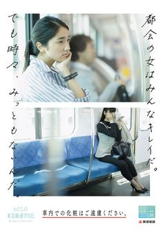 Controversial video criticizes women putting on makeup in trains: A comical yet sharp-tongued video created by a Japanese railway operator aimed at improving passenger manners is rekindling a debate on whether it is appropriate to apply makeup in trains. Retro Advertising, Advertising Design, Web Design, Layout Design, Typography Logo, Graphic Design Typography, Putting On Makeup, Japanese Graphic Design, Poster Layout